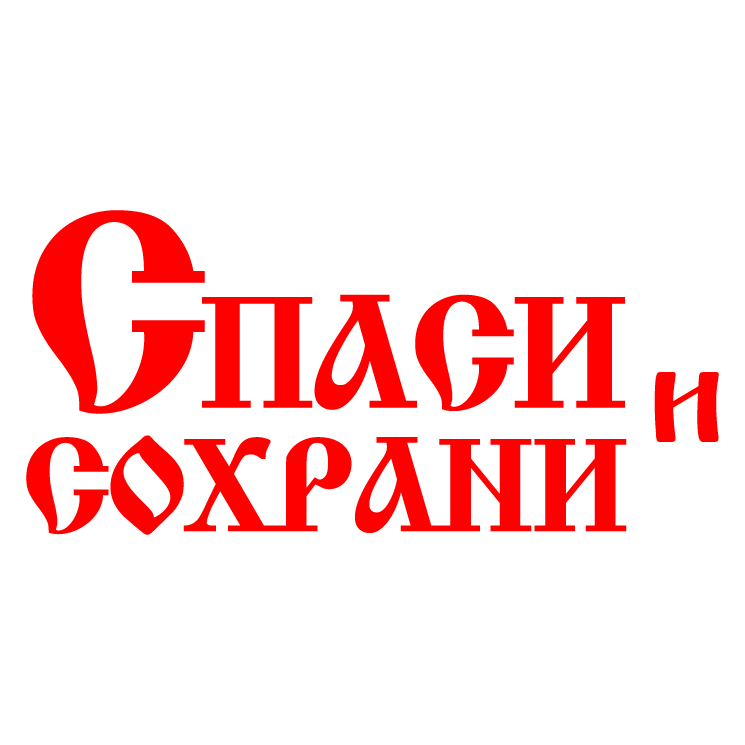 "Наклейка на авто ""Спаси и Сохрани - 2"": nakleifon.kz/naklejki-na-avto/9-maya/spasi-i-sokhrani-2"