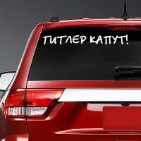 """Виниловая наклейка на авто """"Гитлер Капут!"""""""