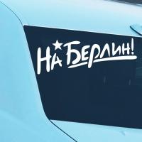 "наклейка на авто ""На Берлин"""