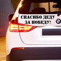 "Наклейка на авто ""Спасибо Деду за Победу!"""