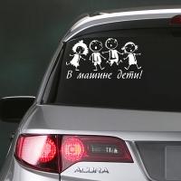 наклейка на авто Осторожно дети
