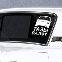 наклейка на авто Тазы валят