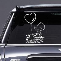 наклейка на авто В машине ребенок