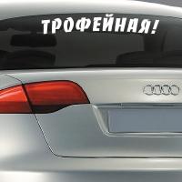 """Наклейка на авто """"Трофейная"""""""