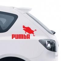 """Наклейка на авто """"Пумба"""""""