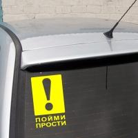 Виниловая наклейка Неопытный водитель