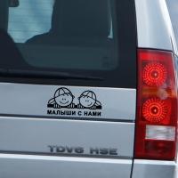 Виниловая наклейка в машине дети
