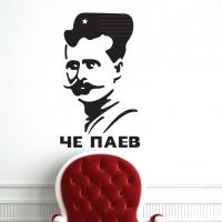 Виниловая наклейка Чепаев