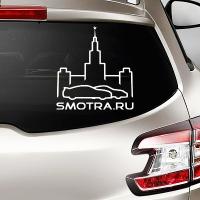наклейка на авто Smotra msk